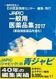 JAPIC 一般用医薬品集 2017