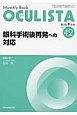 OCULISTA 2016.9 眼科手術後再発への対応 Monthly Book(42)
