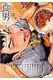 食男 食べる男子を見るマンガ (8)