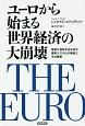 ユーロから始まる世界経済の大崩壊 格差と混乱を生み出す通貨システムの破綻とその衝撃