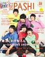 STAGE PASH! 2.5次元エンタテインメントマガジン(8)