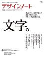 デザインノート 最新デザインの表現と思考のプロセスを追う(69)