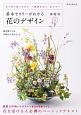 基本セオリーがわかる花のデザイン 基礎科1 花の取り扱いを学ぶ-植物を知り、活かす