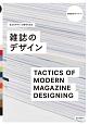 伝わるデザインの思考と技法 雑誌のデザイン 視覚伝達ラボ・シリーズ