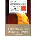 国際財務報告基準(IFRS)詳説 iGAAP 2016 (1)