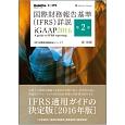 国際財務報告基準(IFRS)詳説 iGAAP 2016 (2)