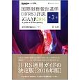 国際財務報告基準(IFRS)詳説 iGAAP 2016 (3)
