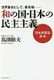 世界最古にして、最先端-和の国・日本の民主主義 「日本再発見」講座