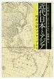 近代日本とアジア 地政学的アプローチから