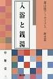 入浴と銭湯 雄山閣アーカイブス 歴史篇