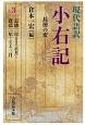 現代語訳 小右記 長徳の変 (3)