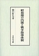 昭和期の内閣と戦争指導体制