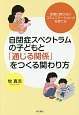 自閉症スペクトラムの子どもと「通じる関係」をつくる関わり方 言葉に頼らないコミュニケーション力を育てる