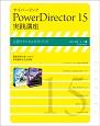 サイバーリンク PowerDirector15 実践講座 公認テクニカルガイドブック