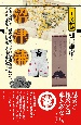沼津藩 シリーズ藩物語 近世初期は大久保家、中絶後、後期は水野家が治めた。
