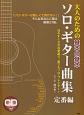 大人のための基本の基本 ソロ・ギター曲集 定番編 CD付 見やすく大きな楽譜で、誰でもソロ・プレイヤー!