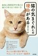 猫の気まぐれには理由がある 動物人間関係学が教える猫との幸せなつきあい方