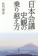 「日本会議」史観の乗り越え方