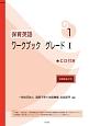 保育英語 ワークブック グレード1 別冊解答付き (1)