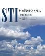 STI 性感染症アトラス<改訂第2版>