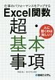 仕事のパフォーマンスをアップする Excel関数 超・基本事項