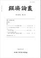 経済論叢 190-2