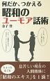 何だか、つかえる昭和のユーモア話術