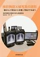 検診胸部X線写真の読影 肺がんの発見から治療、予後までを追う