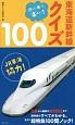 東海道新幹線クイズ100 読んで、乗って、楽しい!