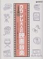 ウクレレ/大人の映画音楽~ソロ・ウクレレで奏でるシネマ・ミュージック 模範演奏CD付