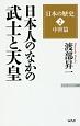 日本人のなかの武士と天皇 日本の歴史2 中世篇