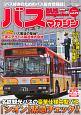 BUS magazine バス好きのためのバス総合情報誌(79)