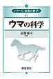 ウマの科学 シリーズ〈家畜の科学〉6