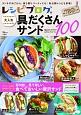 レシピブログの大人気具だくさんサンドBEST100 彩り良し、見て楽しい、食べておいしい贅沢サンド