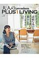 大人のpremium PLUS1 LIVING 素敵なあの人がたどり着いた暮らしとインテリア(4)