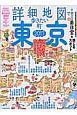 詳細地図で歩きたい町 東京 2017