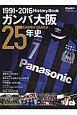 ガンバ大阪25年史 1991-2016