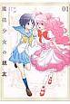 魔法少女の親友 (1)