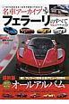 フェラーリのすべて 名車アーカイブ (2)