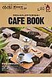 ぐるぐるマップEast<静岡東部版> 行きたいカフェがすぐに見つかる!CAFE BOOK (37)