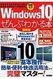 Windows10がぜんぶわかる本<最新版> 新機能から快適設定&お得で便利な活用法まで徹底解説
