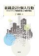 組織設計と個人行動 「H.ミンツバーグ組織設計論」と「組織行動論」