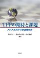 TPPの期待と課題 アジア太平洋の新通商秩序