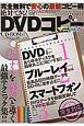 絶対できる!DVDコピーマニュアル 完全無料で安心の最新コピー術