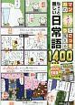 マンガのイメージでごっそり覚える ちょっと難しい日常語1400<小学生版>