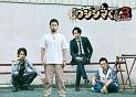 闇金ウシジマくん Season3 BD BOX