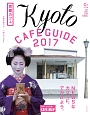 京都カフェ 2017 C&Lifeシリーズ Kyoto CAFE GUIDE NEWSなカフェ