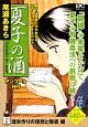 夏子の酒 酒米作りの理想と障害編 アンコール刊行