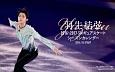 羽生結弦:フィギュアスケートシーズンカレンダー<卓上版> 2016-2017