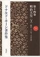 ドナルド・キーン著作集 明治天皇(下) (14)